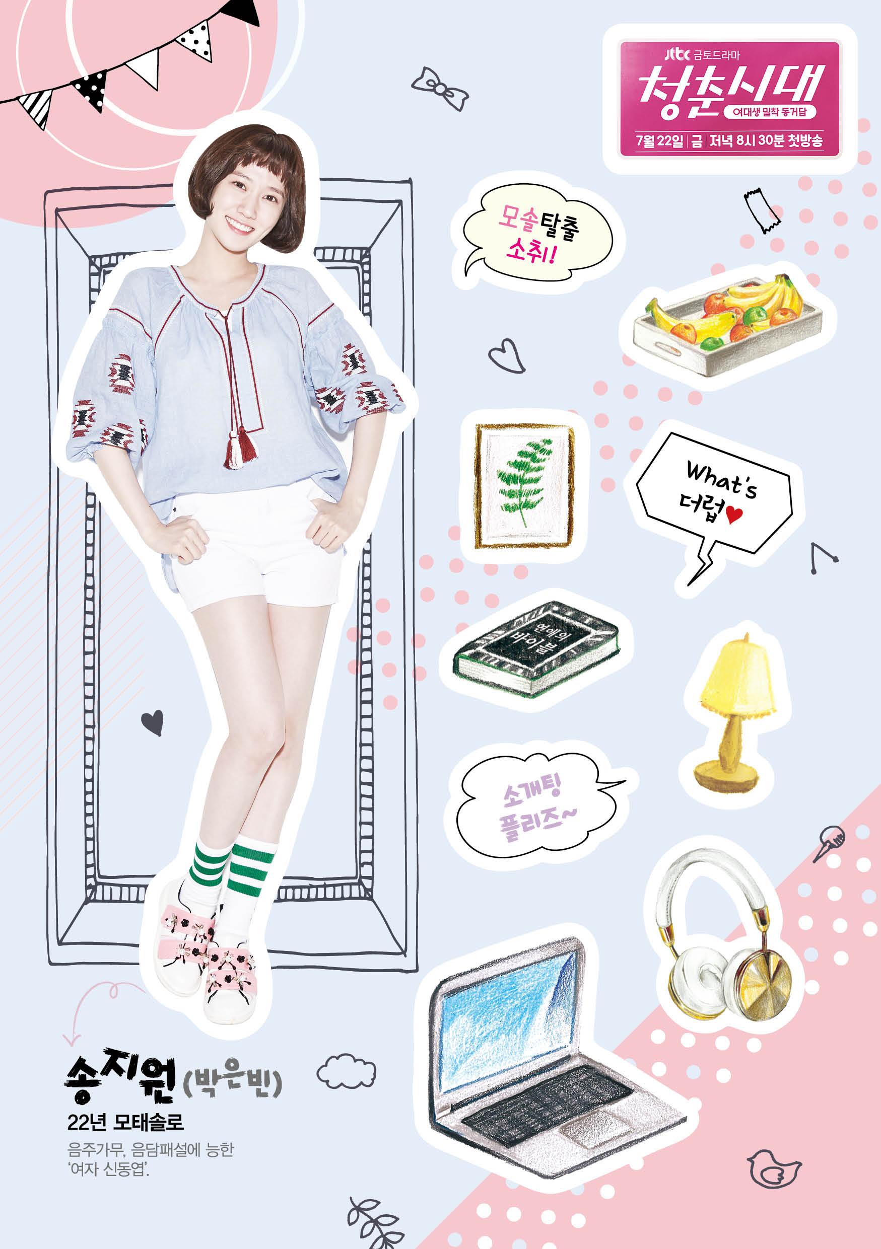 Park Eun Bin Android Iphone Wallpaper 65787 Asiachan