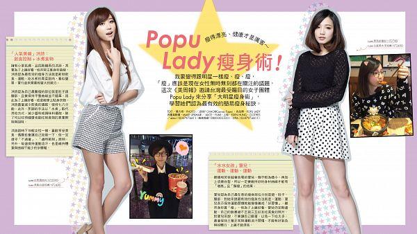 Tags: C-Pop, Popu Lady, Hongshi, Bao Er, Two Girls, Duo, Medium Hair, Chinese Text, Shorts, Wallpaper, HD Wallpaper, iBeauty Report