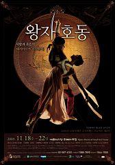 Prince Hodong