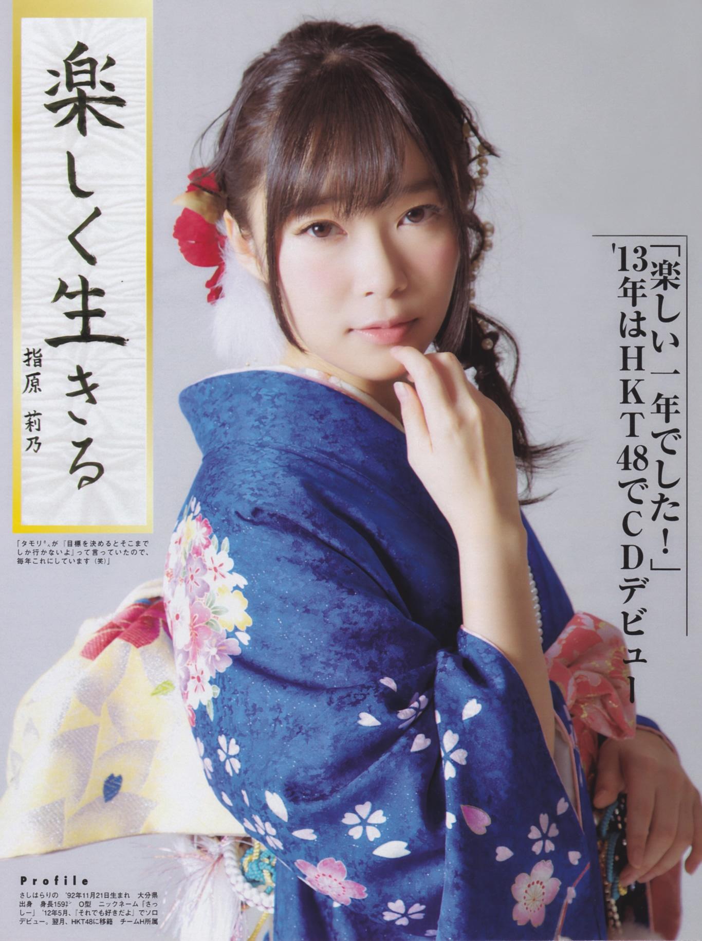 Rino Sashihara Full