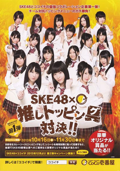 Tags: J-Pop, SKE48, Matsui Rena, Matsui Jurina, Japanese Text, School Uniform, Android/iPhone Wallpaper, Person Request, Magazine Scan, Scan
