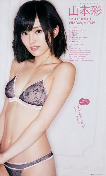 Tags: NMB48, Sayaka Yamamoto, Bra, Japanese Text, Suggestive, Underwear, Cleavage, Lingerie, Scan, Android/iPhone Wallpaper, Magazine Scan