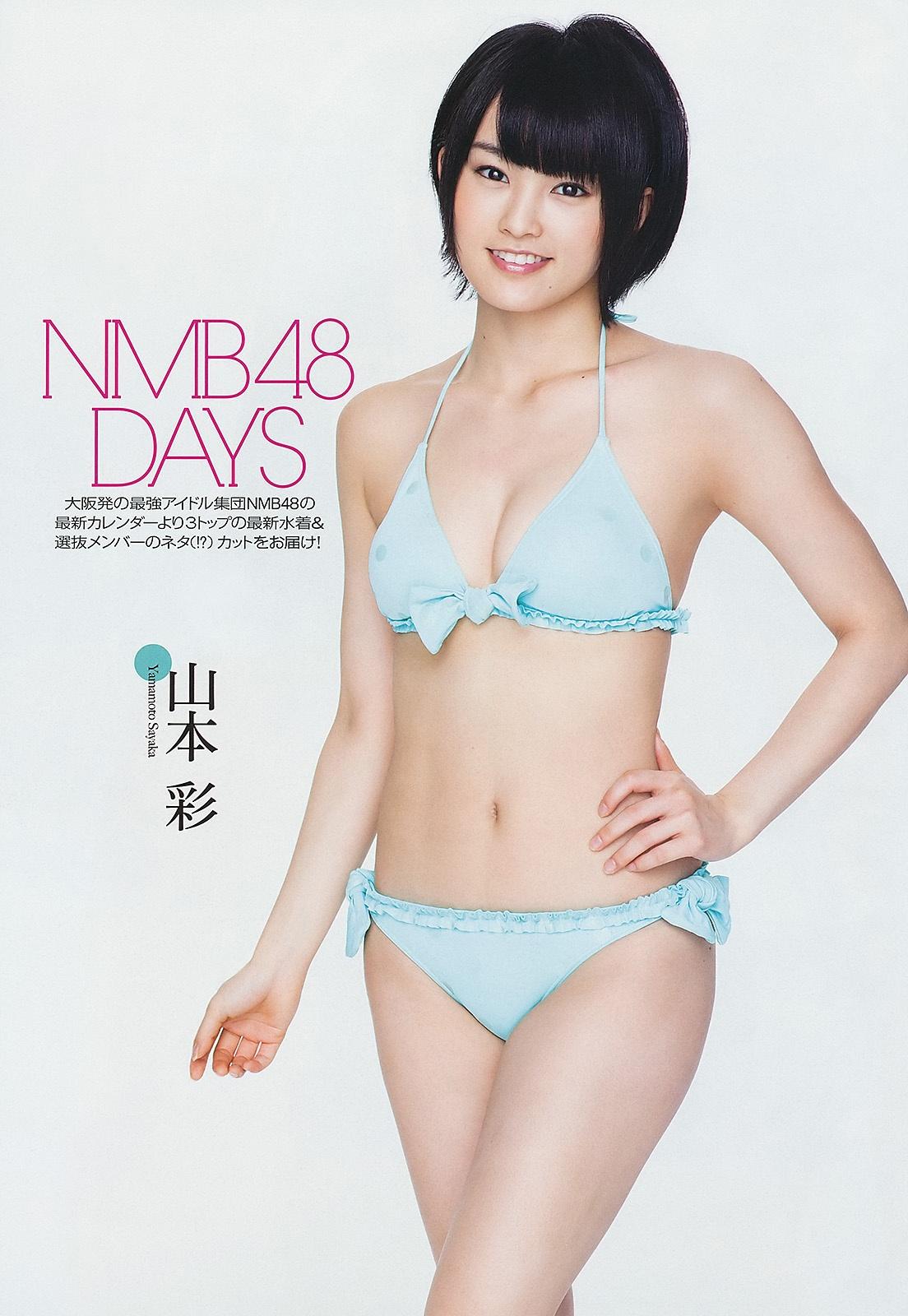 Sayaka Yamamoto Android Iphone Wallpaper 23570 Asiachan