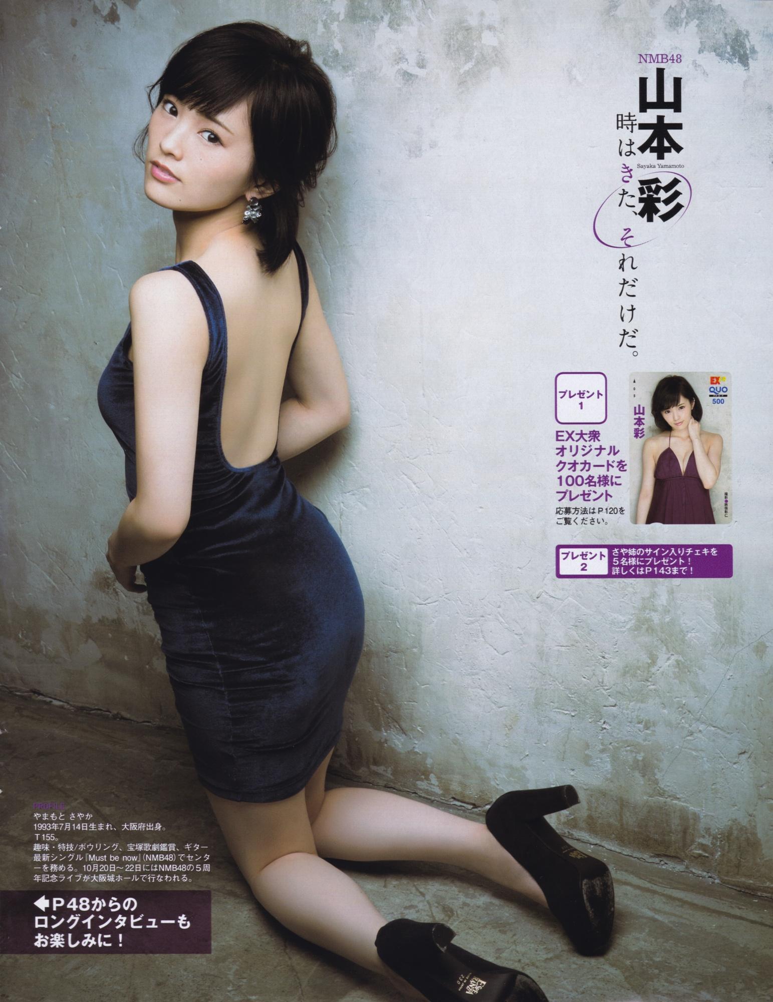 Sayaka Yamamoto Android Iphone Wallpaper 36823 Asiachan