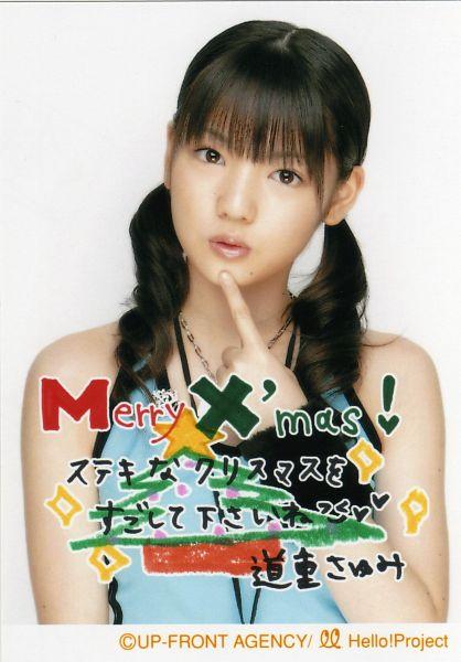 Sayumi Michishige - Morning Musume