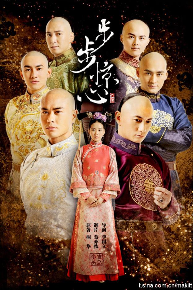 Tags: C-Drama, Liu Shishi, Yuan Hong, Han Dong, Ye Zuxin, Kevin Cheng, Nicky Wu, Lin Gengxin, Partially Bald, Green Outfit, Chinese Text, Yellow Outfit