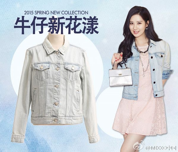 Tags: K-Pop, Girls' Generation, Seohyun, Nail Polish, English Text, Text: Brand Name, Bag, Crossed Legs (Standing), Bare Legs, Pink Outfit, Denim Shirt, Necklace