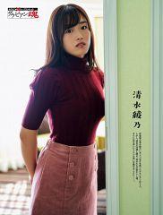 Shimizu Ayano
