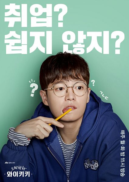 Tags: K-Drama, Son Seung-won, Looking Away, Blue Outerwear, Striped Shirt, Text, Hood, Striped, Hoodie, Green Background, Glasses, Pencil