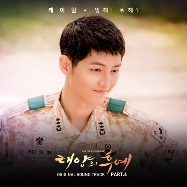 Tags: K-Drama, Song Joong-ki