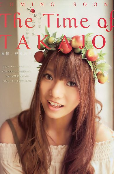 Tags: J-Pop, AKB48, Takajo Aki, Japanese Text, Crown, Hair Ornament, Flower Crown, Flower, Text: Artist Name, Fruits, Brown Background, English Text