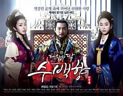 The King's Daughter Su Baek-hyang