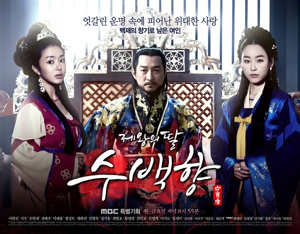 Tags: K-Drama, Lee Jae-ryong, Seo Woo, Seo Hyun-jin, Traditional Clothes, Crown, Serious, Korean Clothes, Necklace, Trio, Throne, Chair