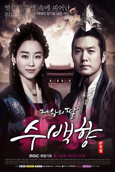 Tags: K-Drama, Seo Hyun-jin, Jo Hyun-jae, Serious, Traditional Clothes, Palace, Korean Clothes, Clouds, Moon, Necklace, Korean Text, Duo