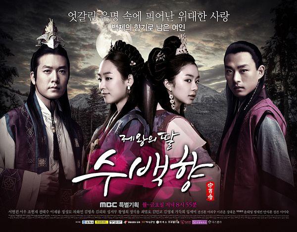 Tags: K-Drama, Seo Hyun-jin, Jo Hyun-jae, Jun Tae-soo, Seo Woo, Korean Text, Headdress, Serious, Purple Outfit, Pink Outerwear, Crown, Traditional Clothes