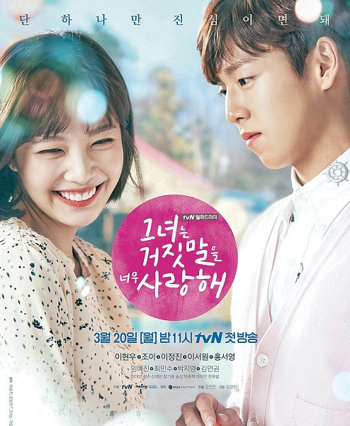 Tags: K-Drama, K-Pop, Red Velvet, Joy, Lee Hyun-woo, Poster, The Liar and His Lover