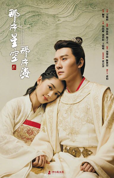 Tags: C-Drama, Feng Shaofeng, Bea Hayden, Head On Shoulder, Chinese Text, Single Bun, Couple, Belt, Looking Ahead, Chinese Clothes, Holding Hands, Serious