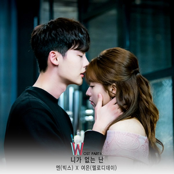 Tags: K-Drama, Han Hyo-joo, Lee Jong-suk, Bangs, Kiss, Side View, W (Two Worlds)