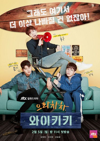 Tags: K-Drama, Son Seung-won, Lee Yi-kyung, Kim Jung-hyun, Denim Jacket, Trio, Megaphone, Couch, Chair, Jumpsuit, Three Males, Surfboard