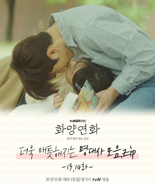 Tags: K-Pop, K-Drama, Got7, Jeon Sonee, Park Jinyoung (Junior), Duo, Couple, Laying Down, Lap Pillow, Eyes Closed, Korean Text, Bend Over