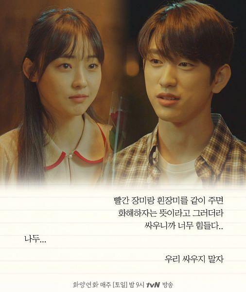 Tags: K-Drama, K-Pop, Got7, Park Jinyoung (Junior), Jeon Sonee, Korean Text, Duo, Couple, When My Love Blooms