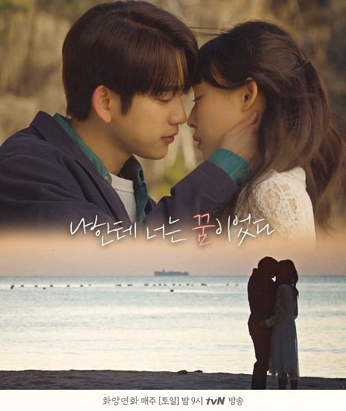 Tags: K-Drama, K-Pop, Got7, Jeon Sonee, Park Jinyoung (Junior), Sea, Kiss, Korean Text, Couple, Duo, Outdoors, Water