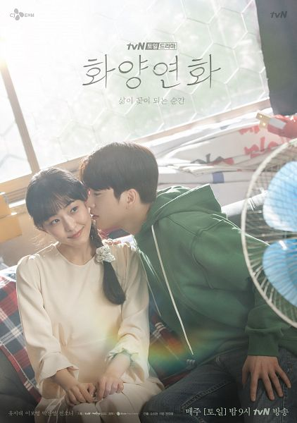 Tags: K-Drama, K-Pop, Got7, Jeon Sonee, Park Jinyoung (Junior), Kiss on the Cheek, Hood, Korean Text, Hoodie, Single Braid, Green Shirt, Braids