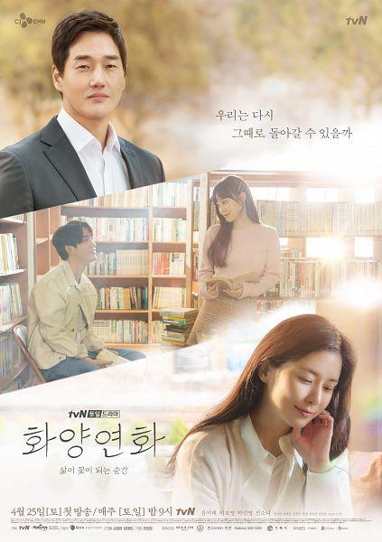 Tags: K-Drama, K-Pop, Got7, Lee Boyoung, Yoo Jitae, Park Jinyoung (Junior), Jeon Sonee, Skirt, Korean Text, Pink Shirt, Text: Series Name, Book