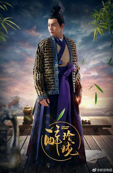 Tags: C-Drama, William Chan, Logo, Text: Series Name, English Text, Clouds, Text, Serious, Chinese Clothes, Chinese Text, Traditional Clothes, Lost Love In Times