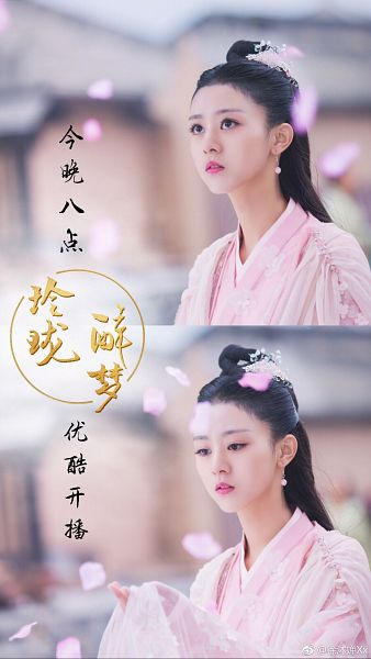 Tags: C-Drama, Xu Muchan, Traditional Clothes, Chinese Clothes, Earrings, Pink Dress, Chinese Text, Pink Outfit, Lost Love In Times: Exquisite Drunken Dream