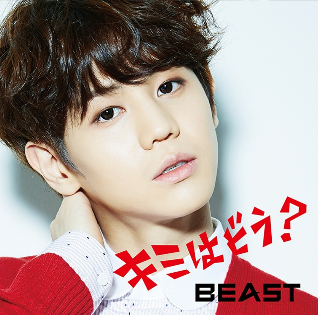 Tags: K-Pop, Highlight (band), How About You?, Yang Yo-seob, Text: Artist Name, Text: Album Name, Hand On Neck, Close Up, Scan, Album Cover