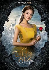 Yeonjoo (P.O.P)