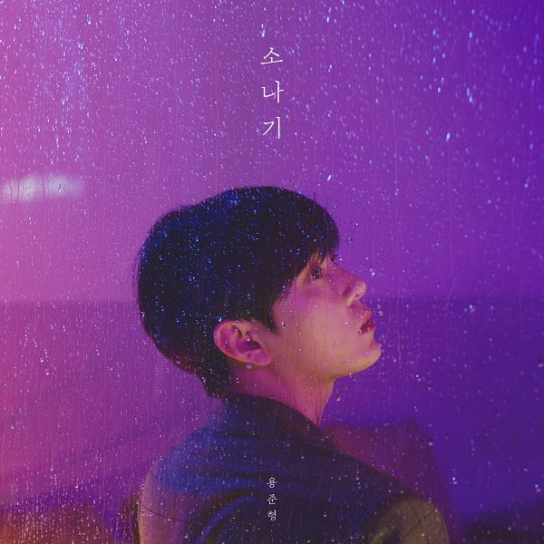 Yong Jun-hyung - Highlight (band)