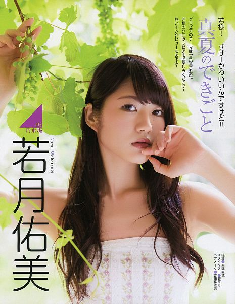 Tags: J-Pop, Nogizaka46, Yumi Wakatsuki, Android/iPhone Wallpaper