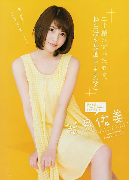 Tags: J-Pop, Nogizaka46, Yumi Wakatsuki, Android/iPhone Wallpaper