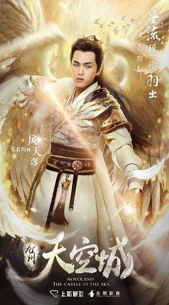 Zhang Ruoyun - C-Drama