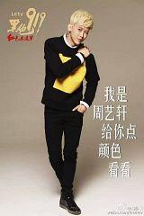 Zhou Yixuan