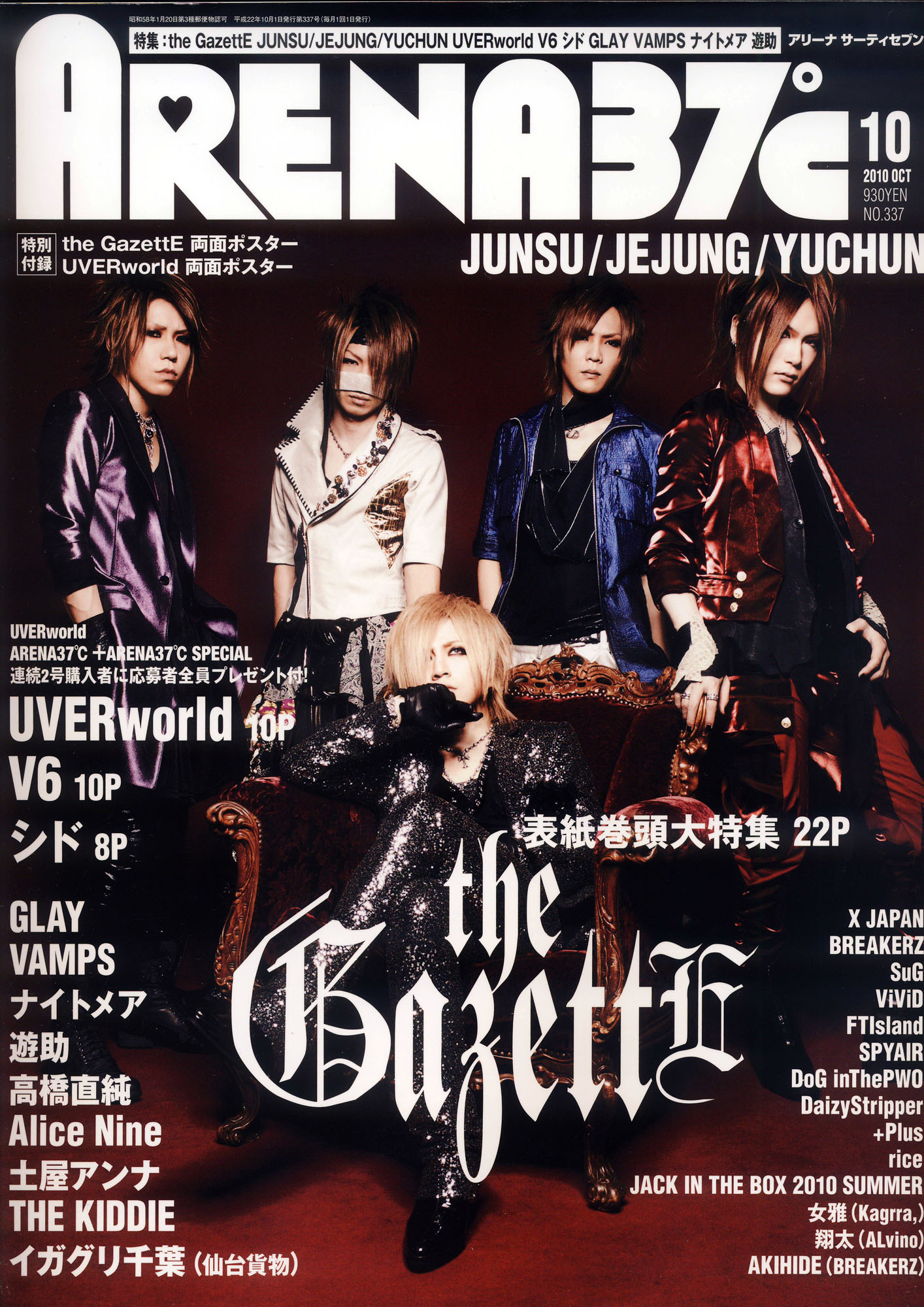 the GazettE Android/iPhone Wallpaper #2565 - Asiachan KPOP Image Board
